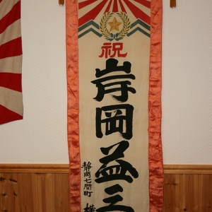 Used as a farewell flag when brother or sons leaving family